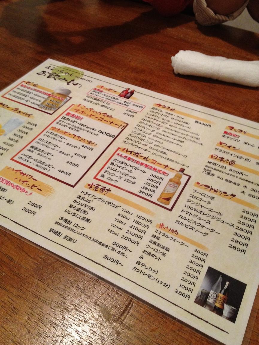 やきとりまこっちゃん 豊田駅前店