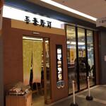 157719842 - 吾妻寿司 岡山駅前店(岡山県岡山市北区駅元町)外観