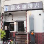 高木珈琲店 - 裏口