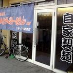 かとうらーめん - 店舗外観