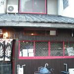 金魚カフェ - 昭和町にあり