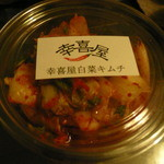 キムチ工房 - 料理写真:白菜キムチ