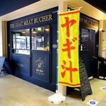 沖縄山羊肉精肉店 -