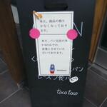 パンとお菓子の店 toco toco - 看板