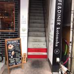CAFE&DINER kotonoha -