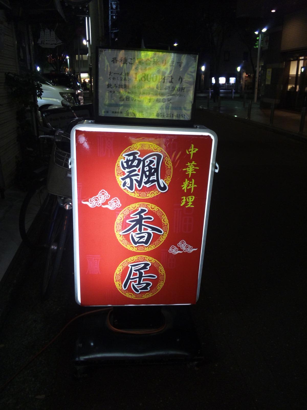 飄香居 name=