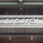 15779372 - 京都ホテル オークラ