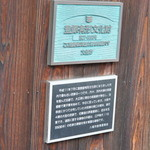 與兵衛 桃林堂 - 文化財の建物です