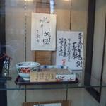 京屋 - ちいさんのサインが飾られています