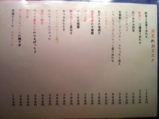 やすらぎBAR 月天 - 2012.11
