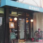 高木珈琲店 - 烏丸通り側