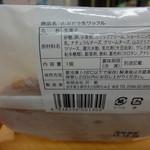 15781427 - 山ぶどう生ワッフルの原材料