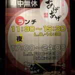 串揚げダイニング あげあげ - お店の垂れ幕(2012.11月)