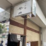 つけ麺 繁田 -