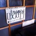 醤々 - 風除室が喫煙所・・・orz