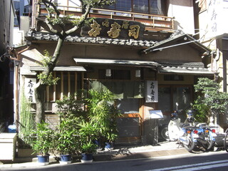 喜寿司 - 戦後間もなく建てられた風格のある建築です
