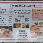 15784934 - 神田町虎玄めにゅー