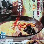 札幌 炎神 - 熊本県民百貨店の「北海道の物産と観光展」の宣伝用に配られました。札幌炎神が気になる~!(^^)
