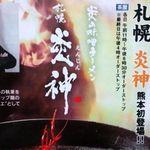 札幌 炎神 - 会場にラーメン王の石神秀幸さんが来られて炎神ラーメンを熱く語られてました(~o~)益々食べたーい♪