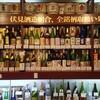 吟醸酒房 油長 - 内観写真:「伏見の酒」陳列棚