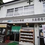 十和田食堂 - 外観