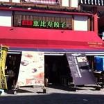 浅草恵比寿餃子 - 正ちゃんの横にあります