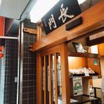 日本橋 長門 - 外観