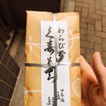 日本橋 長門 - 袋