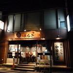 中華そば まるき - 松戸駅から北へ、市役所を過ぎてさらに進むと右側です。