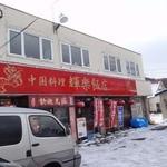 中国料理 輝楽飯店 -