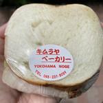 手作りパン キムラヤベーカリー - ラウンドチキンサンド