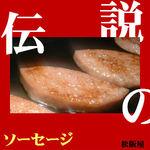 松阪屋 - 伝説のソーセージ