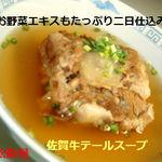 松阪屋 - 人気メニュー【佐賀牛】テールスープ