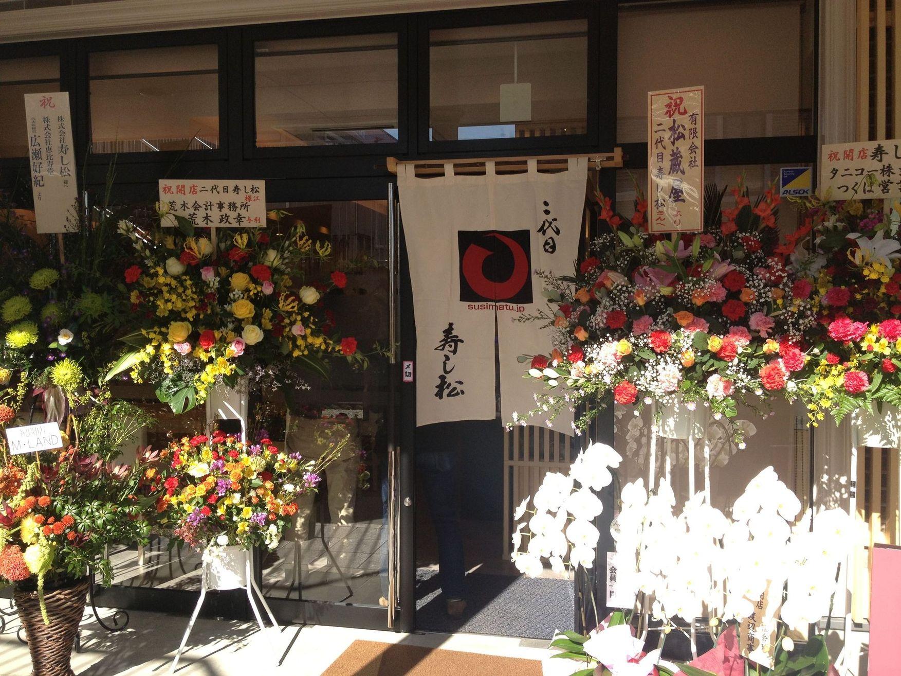 寿し松 研究学園店