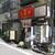 生駒軒 - 外観写真:店舗
