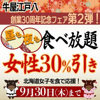 <9/30(木)迄>食べ放題が女性30%引き!昼も夜もOK!