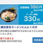 はま寿司 - これで「¥50」引きになりました〜っ(*^◯^*)