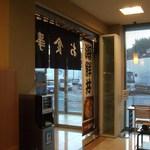 駿河亭 - (平成22年12月)店内から見た入口の様子です。