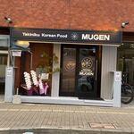 焼肉韓国料理 MUGEN - お店は土居通り沿いにあります。