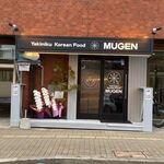 焼肉韓国料理 MUGEN - 土居通り沿いに出来た韓国料理のお店です。