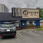 そばの神田 - 中倉店