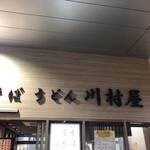 川村屋 -