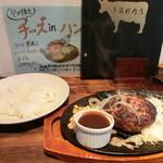 斉藤精肉店 - 300gハンバーグ(ステーキソース)