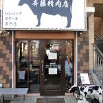 斉藤精肉店 -