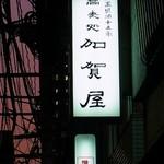 加賀屋 - 蕎麦処 加賀屋