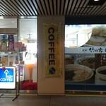 竹の家 - 店舗