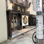 中華そば 満鶏軒 - 斜向かいには姉妹店。大資本、さすがです。
