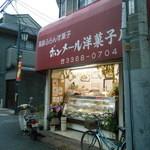ボンメール洋菓子店 - ピンクが目印