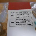 ボンメール洋菓子店 - ホームメイドクッキー