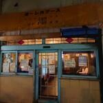スープカレー屋 鴻 -